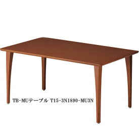 東洋事務器 介護施設用テーブル T15-MUテーブル W1800 D900 H700 T15-3N1890-MU3N