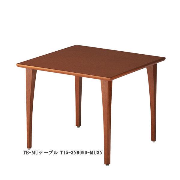 東洋事務器 介護施設用テーブル T15-MUテーブル W900 D900 H700 T15-3N9090-MU3N