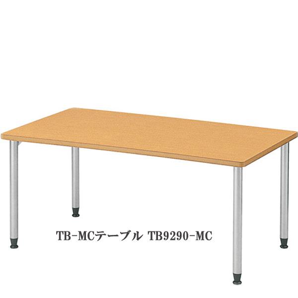 東洋事務器 介護施設用テーブル TB-MCテーブル W900 D900 H700 TB9290-MC