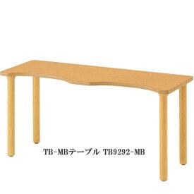 東洋事務器 介護施設用テーブル TB-MBテーブル W1600 D600 H700 TB9292-MB