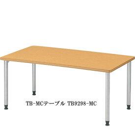 東洋事務器 介護施設用テーブル TB-MCテーブル W1600 D900 H700 TB9298-MC