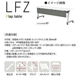 ニシキ LFZ フラップ式 ミーティングテーブル 樹脂パネル付 W2100 D600 H700