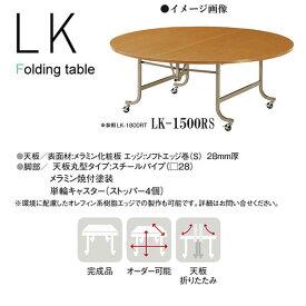 ニシキ LK 折りたたみ式 ミーティングテーブル 丸型 1500φ H700 LK-1500RS