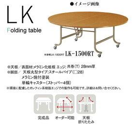 ニシキ LK 折りたたみ式 ミーティングテーブル 丸型 1500φ H700 LK-1500RT
