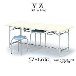 ニシキ YZ 食堂用テーブル シルバー塗装脚 4人用 W1500 D750 H700 YZ-1575C
