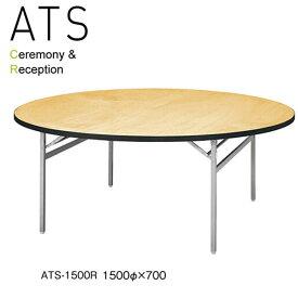 ニシキ ATSシリーズ セレモニー・レセプションテーブル φ1500 H700 ATS-1500R