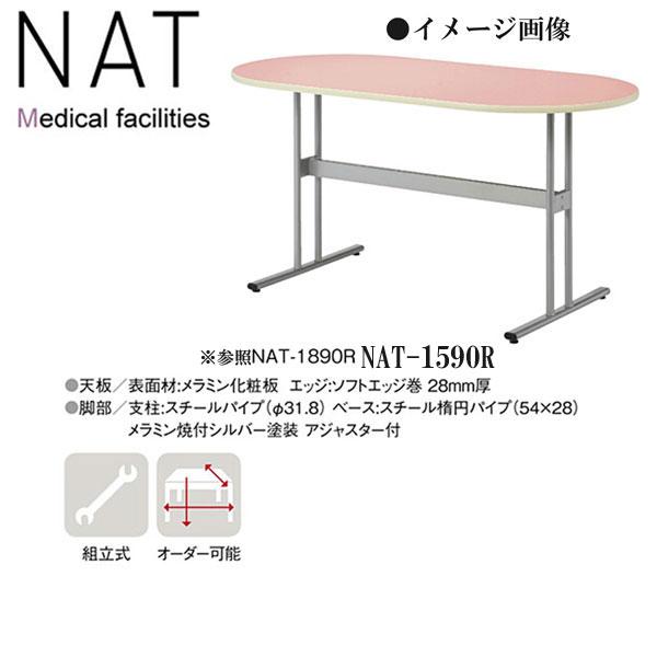 ニシキ NAT 福祉・医療施設用テーブル 楕円型 W1500 D900 H900 NAT-1590R