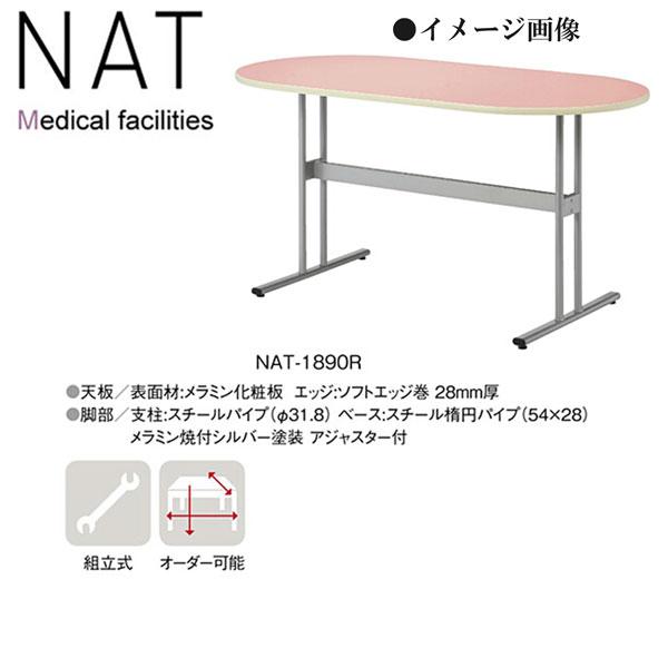 ニシキ NAT 福祉・医療施設用テーブル 楕円型 W1800 D900 H900 NAT-1890R