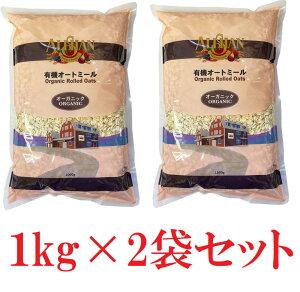 アリサン オートミール 1kg×2袋 オーガニック 有機 送料無料 オーツ麦 オート麦 オート食物繊維 砂糖不使用 シリアル グラノーラダイエット 置き換えダイエット お試し燕麦 グルメ