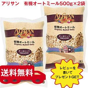 アリサン オートミール 500g×2個 1kg オーガニック 有機 送料無料 オーツ麦 オート麦 オート食物繊維 砂糖不使用 シリアル グラノーラダイエット 置き換えダイエット お試し燕麦 グ