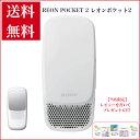 レオンポケット2 REON POCKET 2 ソニー 送料無料 冷温両対応/モバイルバッテリー対応/ウェアラブルサーモデバイス