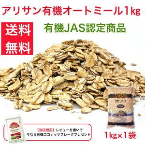 オートミール 1kg 送料無料 アリサン オーガニック 有機 オーツ麦 オート麦 オート 乳製品不使用 ベジタリアン 食物繊維 砂糖不使用 朝食