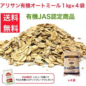 オートミール 1kg×4袋 送料無料 アリサン オーガニック 有機 オーツ麦  乳製品不使用 ベジタリアン 食物繊維 砂糖不使用 朝食 シリアル