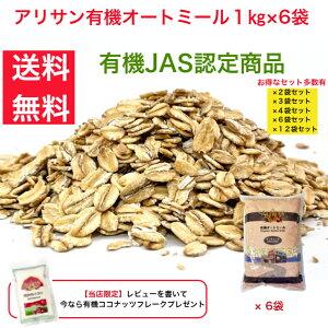 オートミール 1kg×6袋 送料無料 アリサン オーガニック 有機 オーツ麦  乳製品不使用 ベジタリアン 食物繊維 砂糖不使用 朝食 シリアル