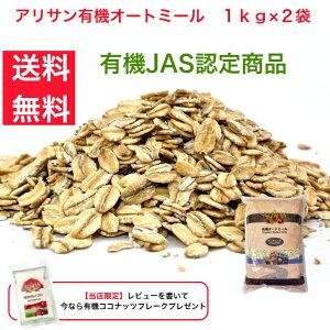 オートミール 1kg×2袋 送料無料 アリサン オーガニック 有機 オーツ麦  乳製品不使用 ベジタリアン 食物繊維 砂糖不使用 朝食 シリアル