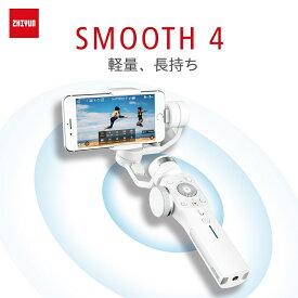 Zhiyun ジウン ZY-Smooth 4 WH モバイル用電動スタビライザー [モバイル用電動3軸ジンバル]ホワイト