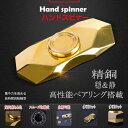 【送料無料】ハンドスピナー 精銅 人気販売 ハンドスピナー ゴールド フィジェット フィンガースピナー Hand spinne…