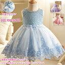 【即納】子供ドレスドレス 子供用 キッズ用 100-150 ドレス 子供 ドレス ロング フォーマルドレス パーティード…