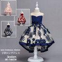 刺繍柄 子供ドレス ドレス 子供 女の子 結婚式 発表会 チュールスカート ロングドレス ワンピース ノースリーブ …