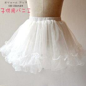 ボリュームアップ パニエ 女の子 キッズ ドレス 子ども ジュニアフォーマル 結婚式 ハードチュール 白 子供服 身長100-150cm適用 サイズS/M/L