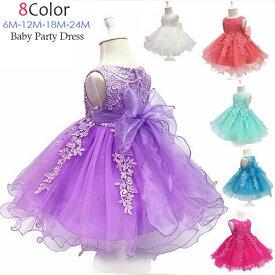 203260dbce8ab  ベビー ドレス ビジュードレス 子供ドレス ベビーカレン パーティー 結婚式 フォーマル リングガール お宮