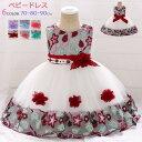【可愛い刺繍柄】ベビードレス 赤ちゃん 子供ドレス 子供用 キッズ用 ドレス 子供 ドレス ロング フォーマルド…