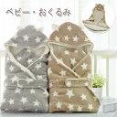 ベビー服【暖かくてふわふわな肌触り】新生児 ベビー タオルケット 赤ちゃん おくるみ  おくるみ 赤ちゃん毛布 綿 …