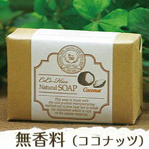 バリ生まれのココナッツソープ-CoCo-HicoSOAP-ココヒコソープ☆無香料(ココナッツ)☆