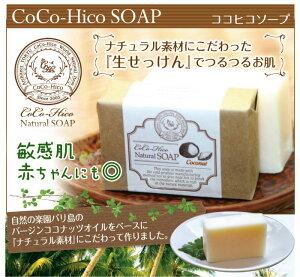 【天然素材の無添加石鹸】バリのバージンココナッツオイルから生まれたオーガニック石鹸100%天然素材エッセンシャルオイルの香り-CoCo-HicoSOAP-ココヒコソープ☆全25種類☆