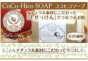 -CoCo-HicoSOAP-ココヒコソープ