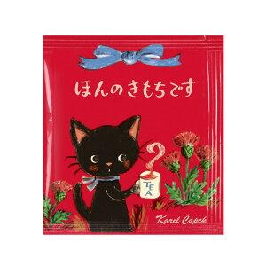 【カレルチャペック紅茶店×CoCo-Hico】メッセージティーバッグ(ほんのきもちです)☆ティーバッグ5p☆