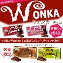 『チャーリーとチョコレート工場』で大人気!!ウォンカ チョコレート WONKA【ラッピング無料】