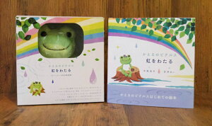 【picklesthefrog】かえるのピクルス☆かえるのピクルス虹をわたる〔ビーンドール付き限定版〕☆カエルのピクルス絵本限定版§§