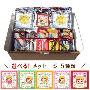 選べる!メッセージ付き♪コーヒー&お菓子のギフト2200円+税(送料無料)