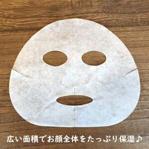 フェイスマスク顔全体用