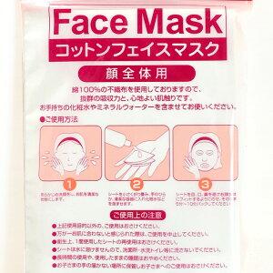 フェイスマスク使用方法