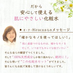 手作り美容化粧水キット主婦だった私、Hirocoからのメッセージ