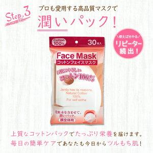 ステップ3コットン100%のフェイスマスクで潤いと栄養をしっかり閉じ込める!