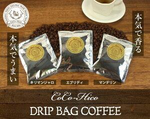 CoCo-Hicoドリップコーヒー(5個入)お試しセット