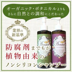 【トライアル価格】ココヒコアロマーブノンシリコンスカルプシャンプー/コンディショナー2本セット
