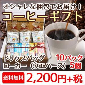 敬老の日カード付きコーヒーギフト2000円+税(送料無料)