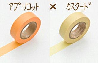 mt masking tape (masking tape) 2 pack ☆ apricot X custard☆