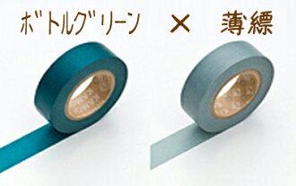 mt masking tape (masking tape) 2 pack ☆ bottle green X 薄縹☆