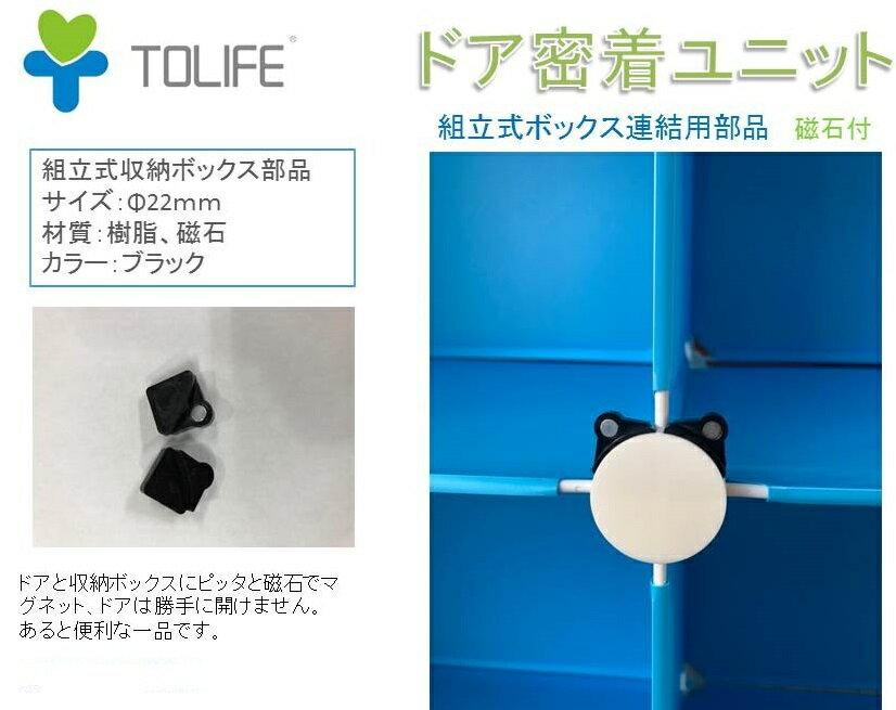 ドア密着ユニット 磁石付 組立式収納クローゼットに専用 組立収納ボックス部品 4個1セット ポイント10倍 送料無料