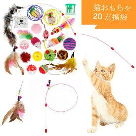 猫おもちゃ 20点福袋 犬 ペット用 おもちゃ 猫じゃらし カシャカシャ ボールがたくさん入り 20点1セット 運動不足 ストレス解消 キャッチボー つり竿タイプ 猫の本能を刺激 送料無料