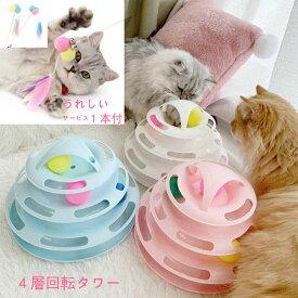 猫 ネコちゃんのおもちゃ ぐるぐるタワー ボール 回転タワー 運動不足 ストレス 解消 玩具 遊び道具 ペット 用品 条件付き送料無料