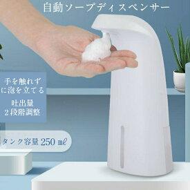 ソープディスペンサー オートふわふわ泡 吐出量2段階調整 泡ハンドソープ キッチン洗剤 おしゃれ厨房 トイレ 洗面台用品 電池式 省エネルギー 送料無料