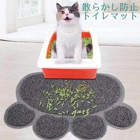 猫用トイレマット ネコちゃんの足砂取り 猫砂散らかし防止トイレマット 砂取りマット 猫砂飛び散り防止 ネコグッズ 猫トイレマット ペットマット 肉球タイプ ペット用品 シート 7カラー かわいい 送料無料