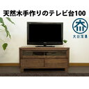 ウォールナット テレビ台 テレビボード ローボード 100 無垢 天然 北欧 レトロ 完成品 国産 木製 脚付き 送料無料