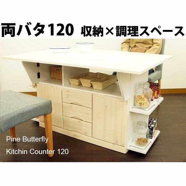 キッチンカウンター 120 収納 テーブル 間仕切り 作業台 調理台 両面 天然木パイン材【大川家具】